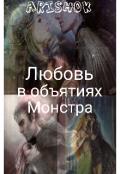 "Обложка книги ""Любовь в объятиях монстра"""