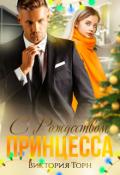 """Обложка книги """"С Рождеством, принцесса"""""""