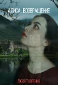 """Обложка книги """"Алиса: Возвращение """""""