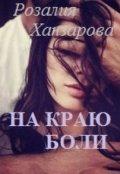 """Обложка книги """"На краю боли"""""""