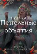 """Обложка книги """"Пепельные объятия """""""