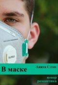 """Обложка книги """"В маске"""""""