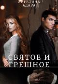 """Обложка книги """"Святое и грешное """""""