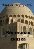 """Обложка книги """"Восточная сказка"""""""