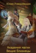 """Обложка книги """"Академия магии. Вещие близнецы."""""""