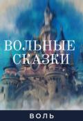 """Обложка книги """"Вольные сказки"""""""