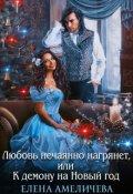 """Обложка книги """"Любовь нечаянно нагрянет, или К демону на Новый год"""""""
