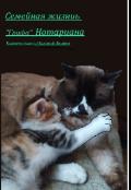 """Обложка книги """"Семейная жизнь """"Графа"""" Нотариана """""""
