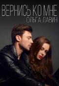 """Обложка книги """"Вернись ко мне"""""""