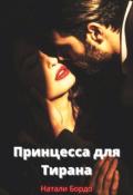 "Обложка книги ""Принцесса для Тирана"""