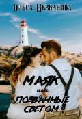 """Обложка книги """"Маяк или Позванные Светом """""""