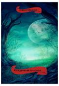 """Обложка книги """"Рожденные по крови"""""""