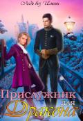 """Обложка книги """"Прислужник для дракона """""""