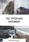 """Обложка книги """"По тропам Кромки"""""""