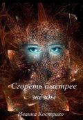 """Обложка книги """"Сгореть быстрее звезды"""""""