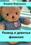 """Обложка книги """"Развод и девичья фамилия"""""""