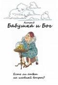 "Обложка книги ""Бабушка и Бог"""