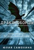 """Обложка книги """"Драконоборцы"""""""