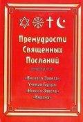 """Обложка книги """"Премудрости священных посланий"""""""