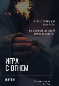 "Обложка книги ""Игра с огнём"""