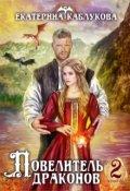 """Обложка книги """"Повелитель драконов 2"""""""