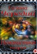 "Обложка книги ""Ненавистная пара"""