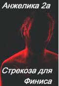 """Обложка книги """"Стрекоза для Финиса"""""""
