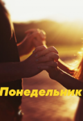 """Обложка книги """"Понедельник """""""