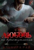 """Обложка книги """"Любовь - не преступление"""""""