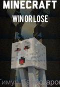 "Обложка книги ""Minecraft: win or lose """