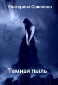 """Обложка книги """"Темная пыль"""""""