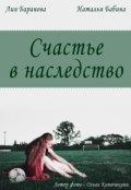 """Обложка книги """"Счастье в наследство"""""""