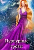 """Обложка книги """"Пурпурные грозы"""""""