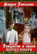"""Обложка книги """"Рождество в замке Нортумбери"""""""