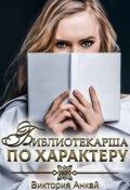 """Обложка книги """"Библиотекарша по характеру"""""""