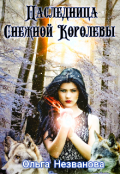 """Обложка книги """"Наследница Снежной Королевы """""""