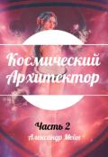 """Обложка книги """"Космический Архитектор. Часть 2"""""""