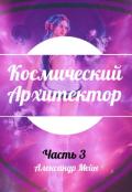 """Обложка книги """"Космический Архитектор. Часть 3"""""""