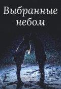 """Обложка книги """"Выбранные небом"""""""