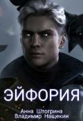 """Обложка книги """"Эйфория"""""""