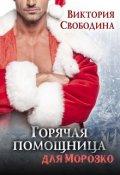 """Обложка книги """"Горячая помощница для Морозко"""""""