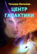 "Обложка книги ""Центр Галактики"""