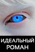 """Обложка книги """"Идеальный роман"""""""