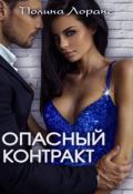 """Обложка книги """"Опасный контракт"""""""