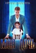 """Обложка книги """"Это моя дочь"""""""