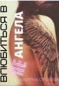 """Обложка книги """"Влюбиться в (не) Ангела. Хроники Корпорации Света """""""
