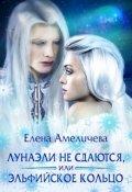 """Обложка книги """"Лунаэли не сдаются, или Эльфийское кольцо"""""""