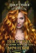 """Обложка книги """"Толстушка в академии, или Как стать королевой"""""""