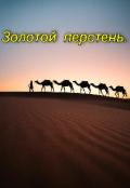 """Обложка книги """"Золотой перстень"""""""