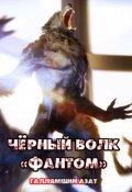 """Обложка книги """"Чёрный волк - Фантом"""""""